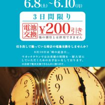 『時の記念日』 店頭電池交換200円引き!!