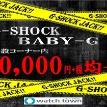 G-SHOCK&BABY-G万均やります!!