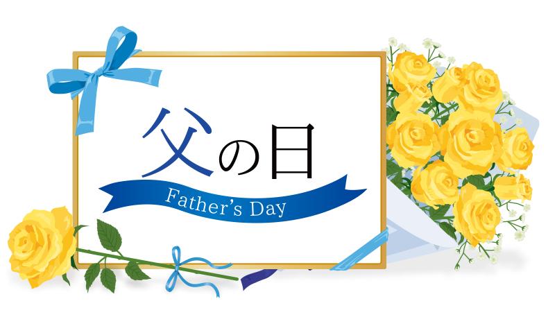 父の日キャンペーン開催中!!