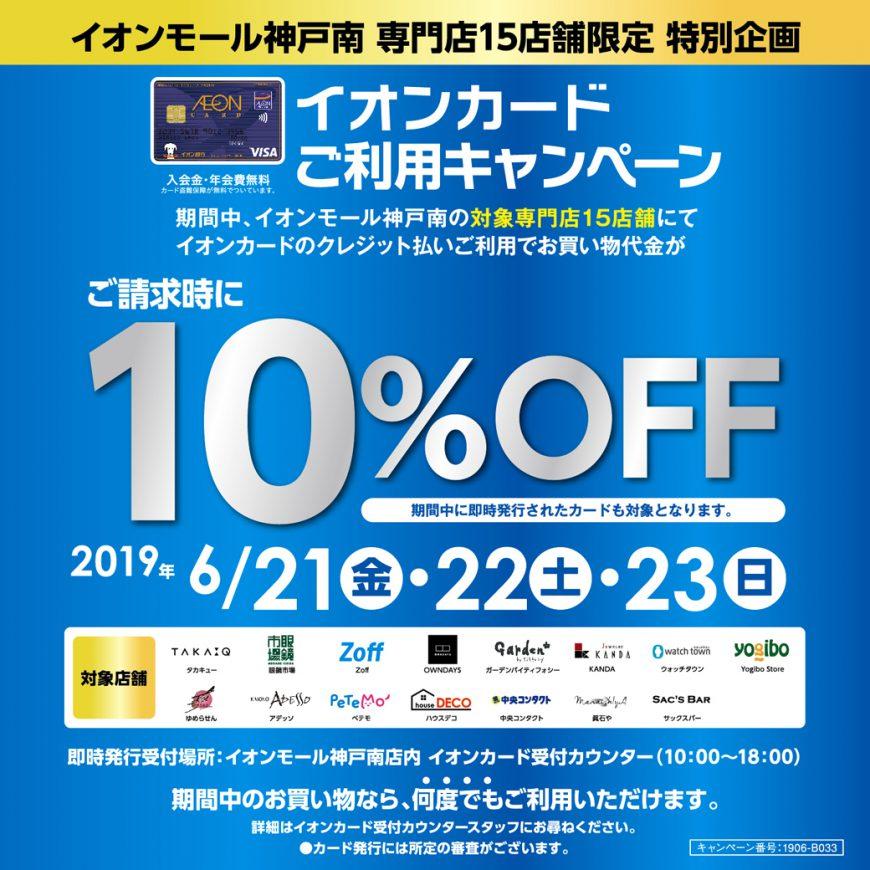 【神戸南店】メンズウオッチフェア実施のお知らせ
