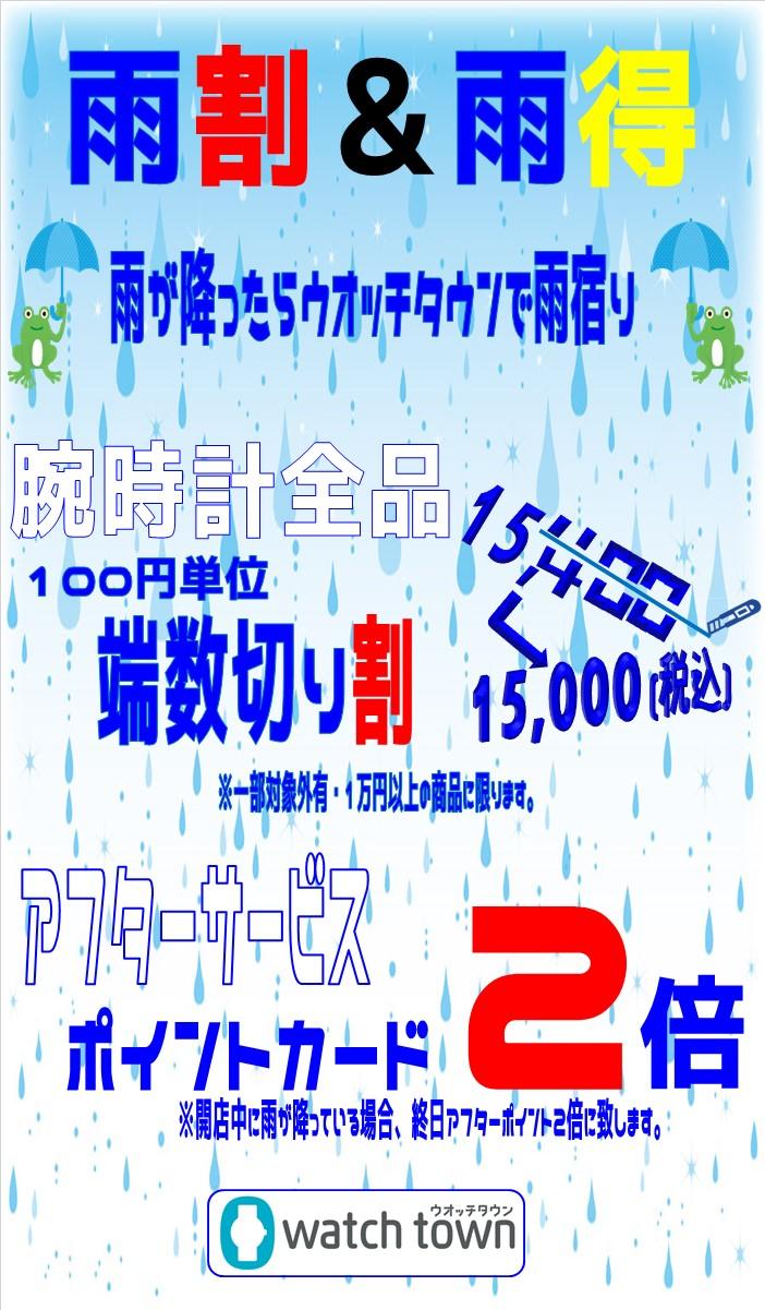 【ウオッチタウン新松戸店限定】雨が降り出したらウオッチタウンに雨宿りに来てください!