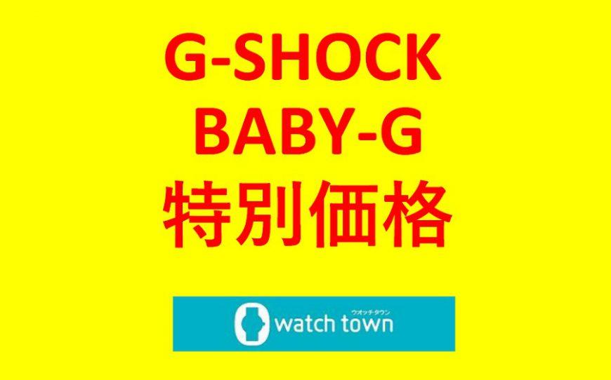 なかま店限定!G-SHOCK・Baby-Gがお買い得