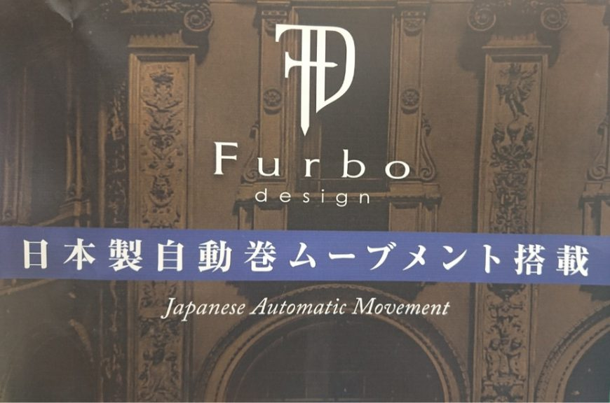 Furbo(フルボ)