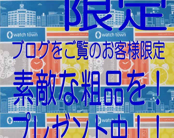 【ウオッチタウン新松戸店限定】ブログを見ていただいたお客様へ感謝を込めて!