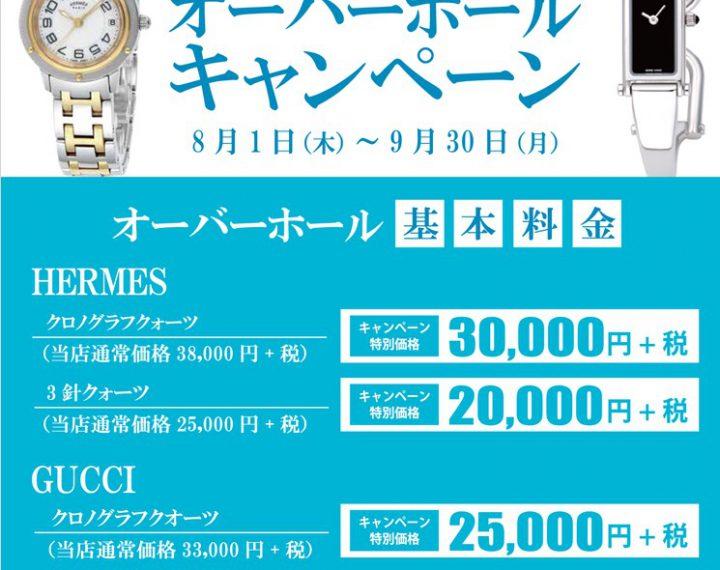 【予告】ウオッチタウン新松戸店限定  HERMES&GUCCI オーバーホールキャンペーン開催!!