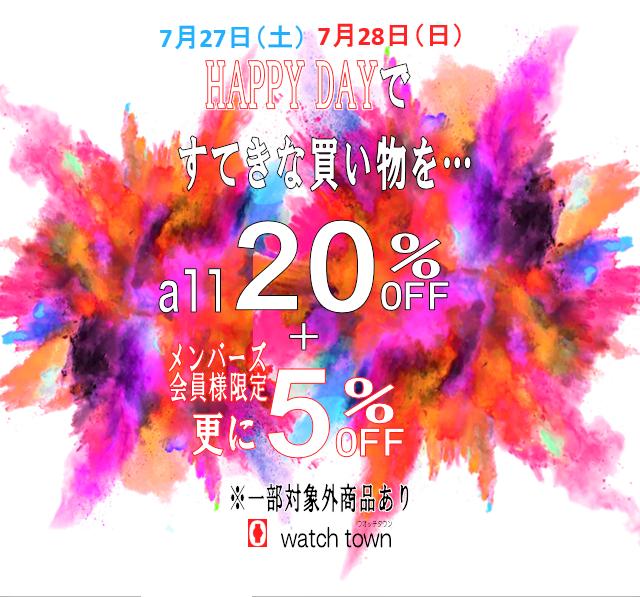 お買得情報 27日 28日 HAPPY DAY