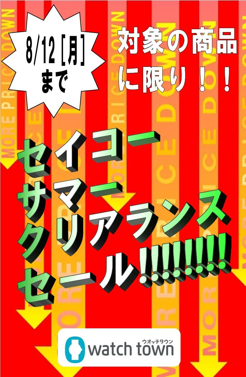 【ウオッチタウン新松戸店限定】セイコーサマークリアランスセール開催中!!8/12までの期間中