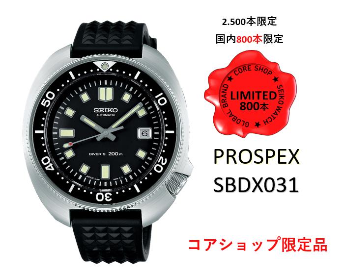 SBDX031 限定800本 植村直己 1970年復刻 モデル