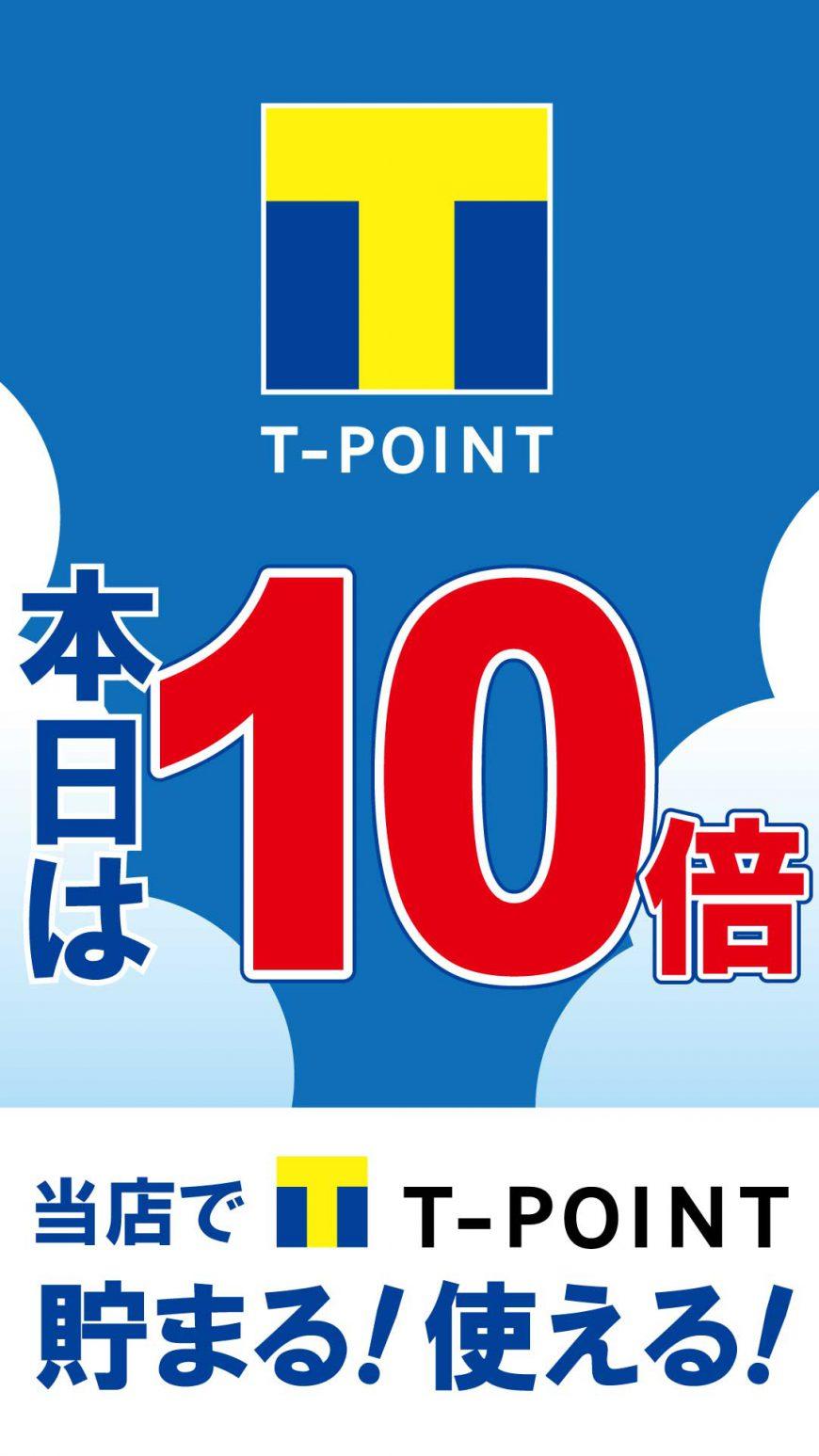 Tポイント10倍デー 8月31日(土)9月1日(日)