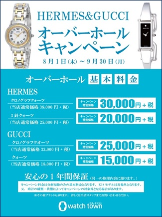 【浦和店限定】HERMES&GUCCIオーバーホールキャンペーン