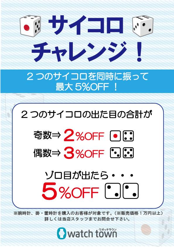 今月は【サイコロチャレンジ】開催月!!!!