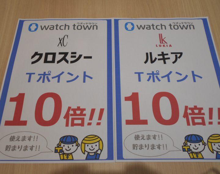9日間限定 LUKIA・XC T-POINT10倍!
