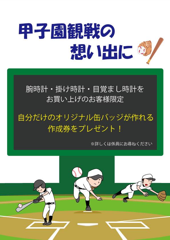 高校野球始まります。