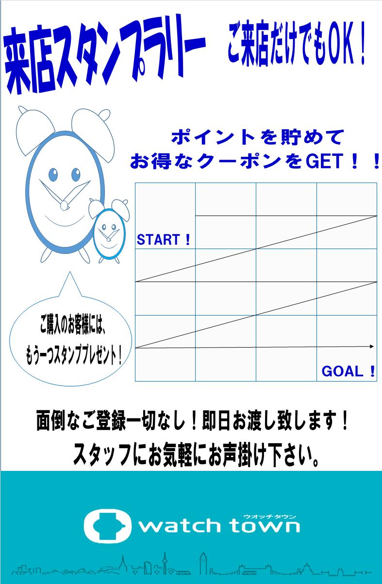 【ウオッチタウン新松戸店限定】スタンプラリー始めました!来店ポイントを貯めてお得なクーポンをGET!