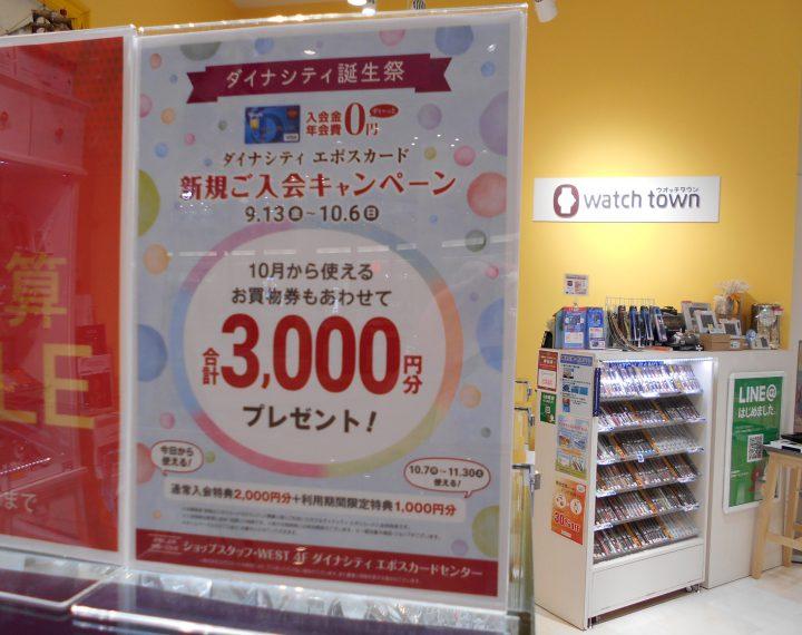 エポスカード入会ありがとうございます!!!