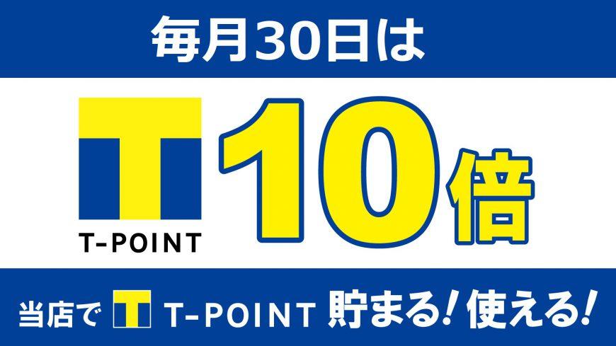 30日はTポイント10倍!!