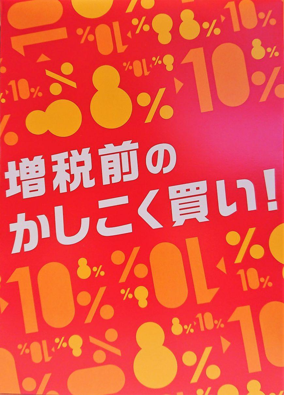 今月がラストチャンス!!