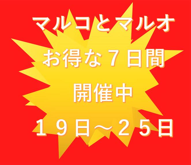 増税前 マルコとマルオ 19日よりスタート!