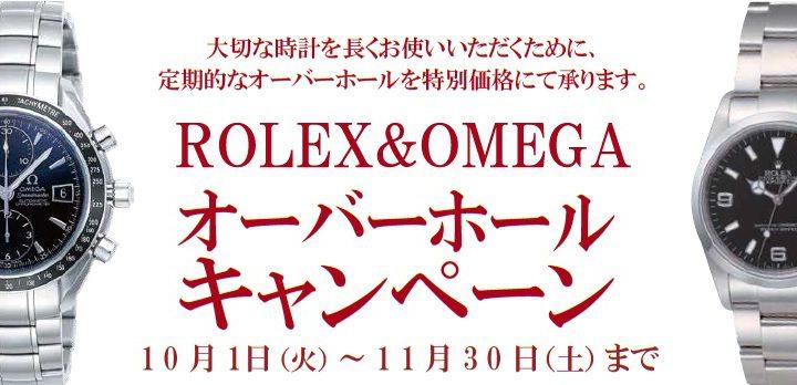 ROLEX & OMEGA オーバーホールキャンペーン