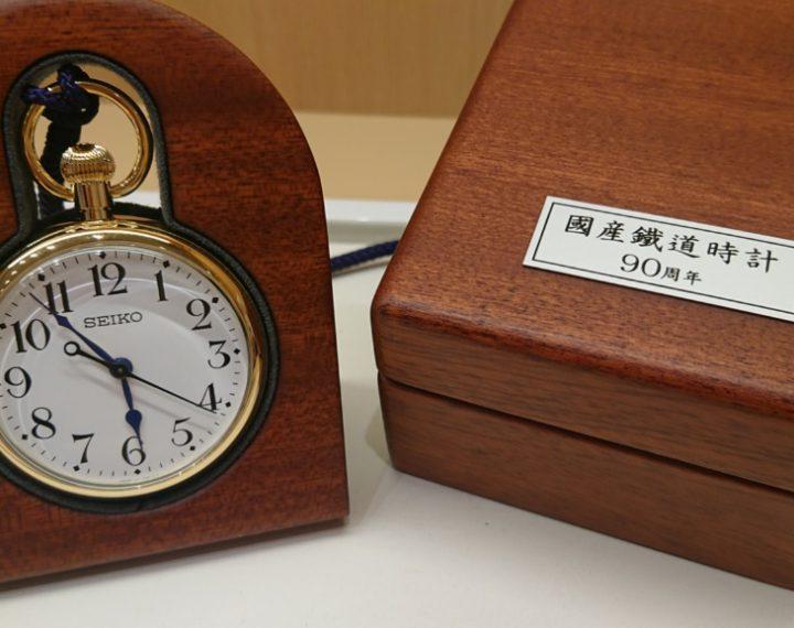 国産鉄道時計90周年記念限定モデルのご案内!!