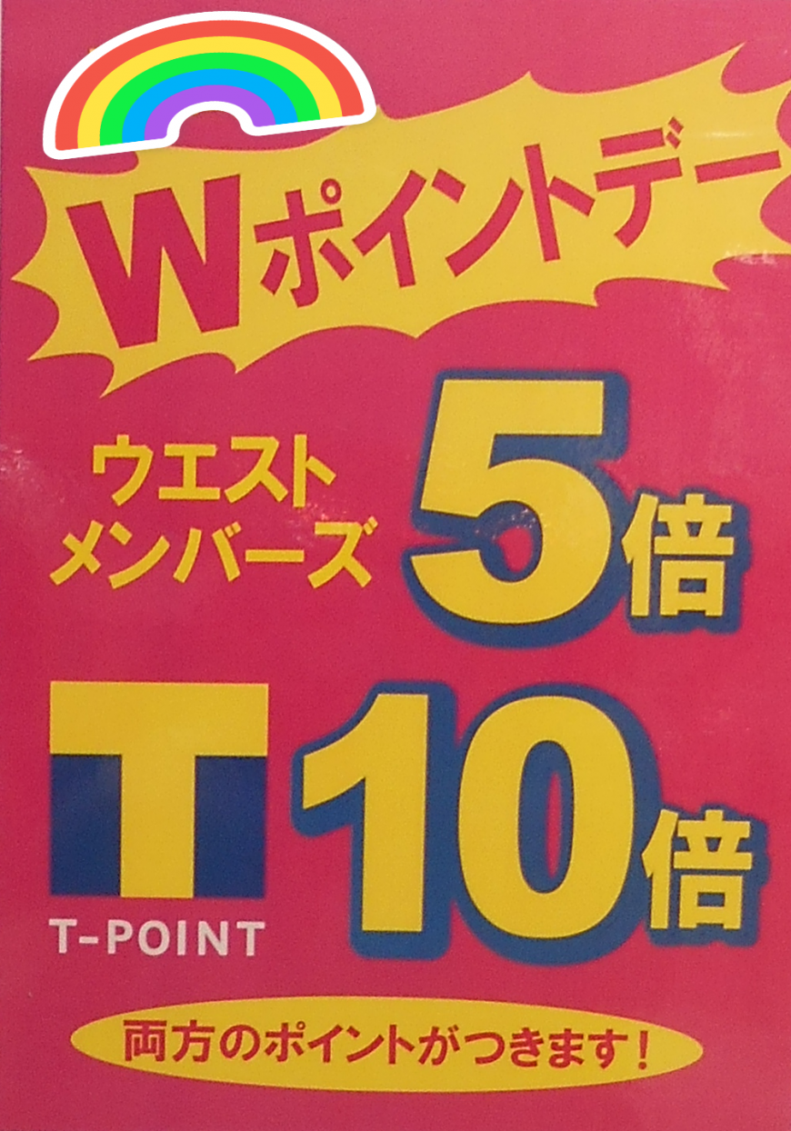 ポイントざっくざく Wダブルチャンス!!