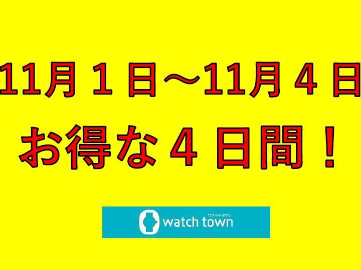 【なかま店限定】お得な4日間!
