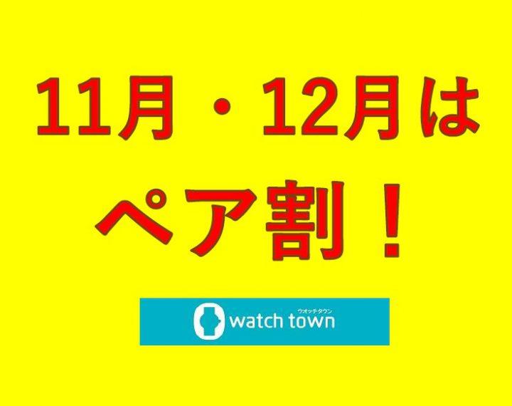 11月・12月はペア割でお得♪【なかま店】