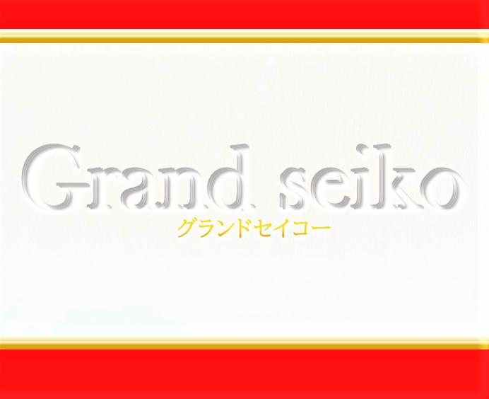 結納 返し 記念に Grandseiko グランドセイコー