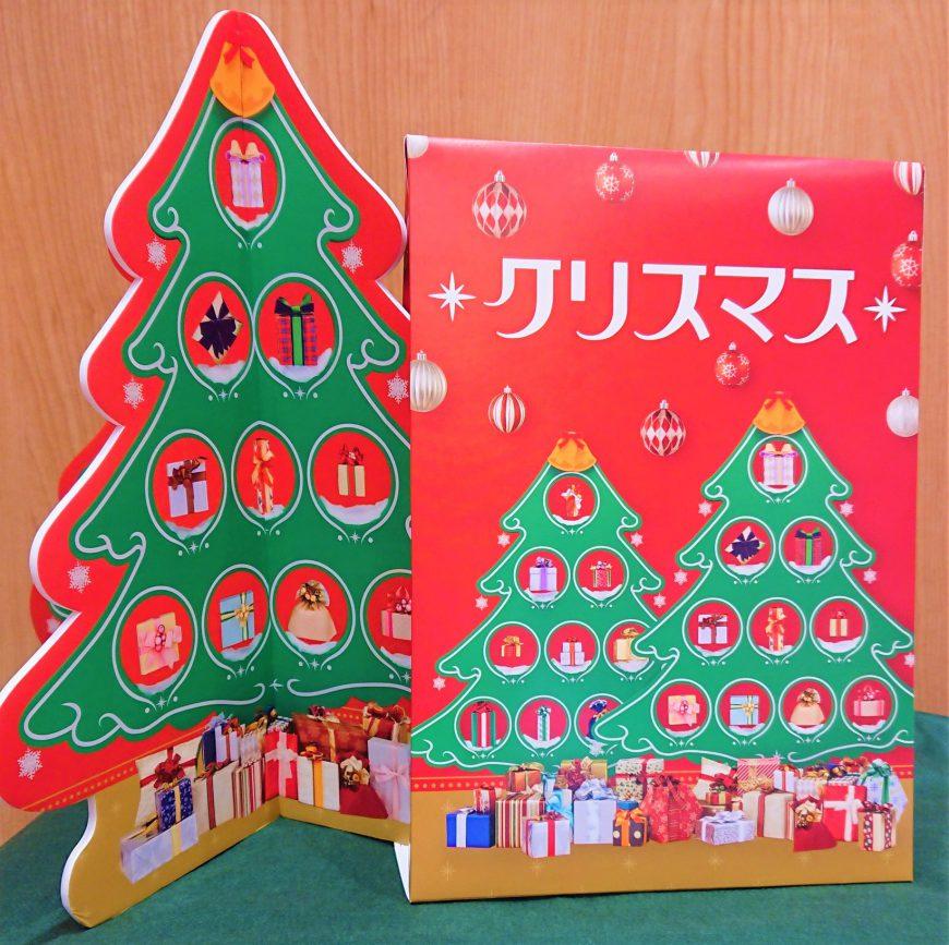 クリスマスまでご紹介第2弾☆