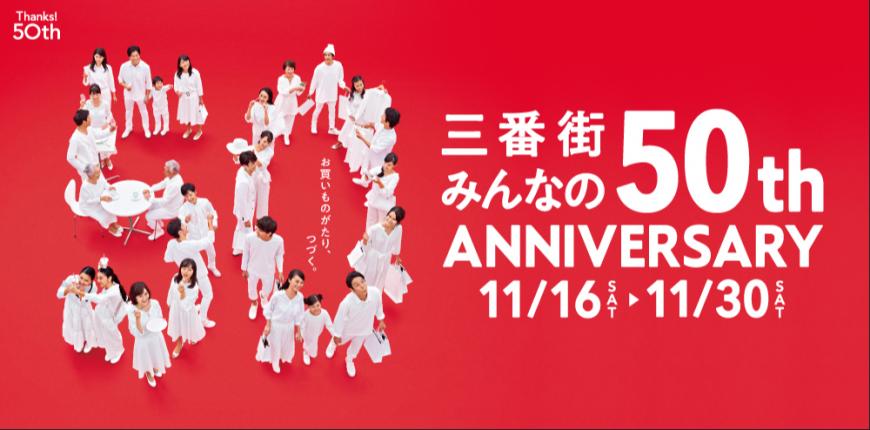 阪急三番街50周年フェア!!