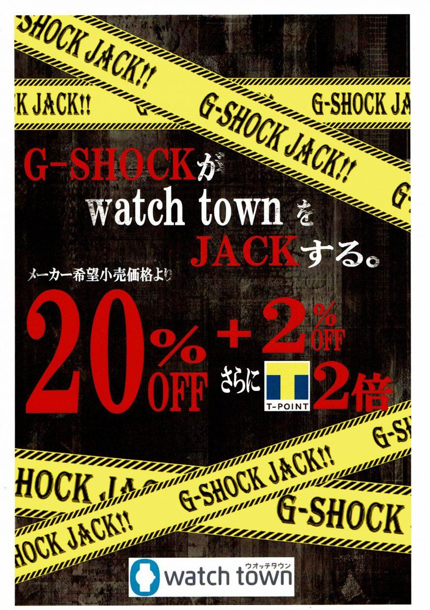 G-SHOCK JACK キャンペーン開催中‼