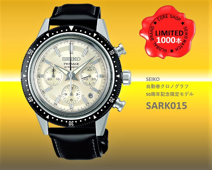 SARK015 SEIKO自動巻クロノグラフ 50周年記念限定モデル