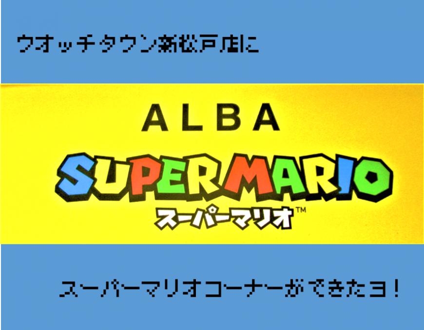 スーパーマリオが新松戸店にやってきた!