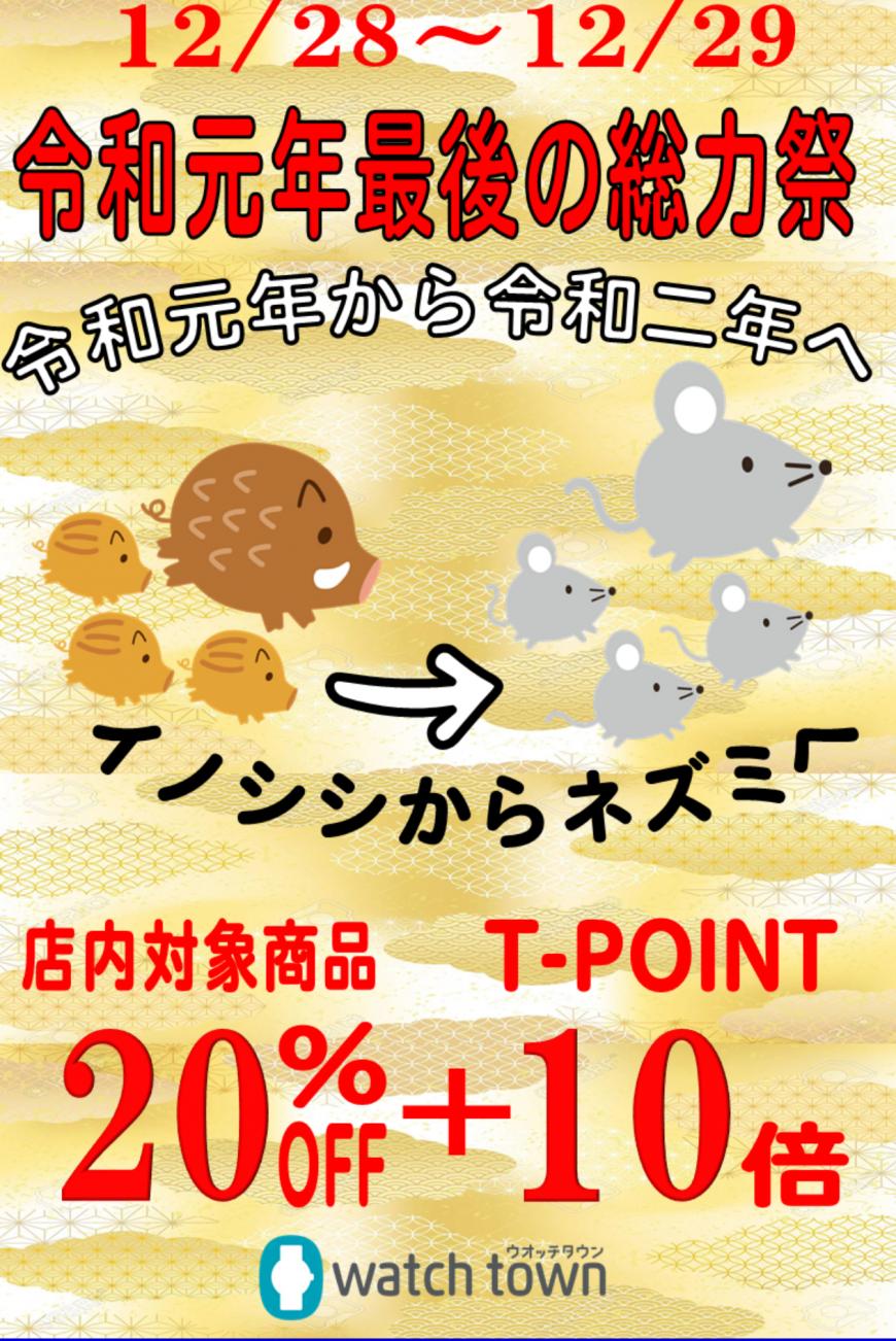 【ウオッチタウン新三郷店限定】令和元年最後の総力祭!