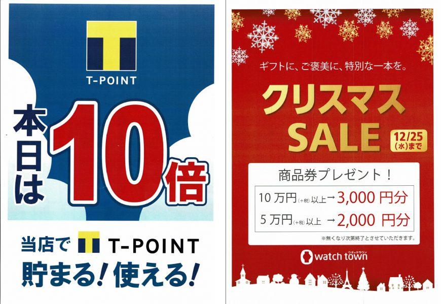 12月21日(土)22日(日)はTポイント10倍デー+クリスマスSALE