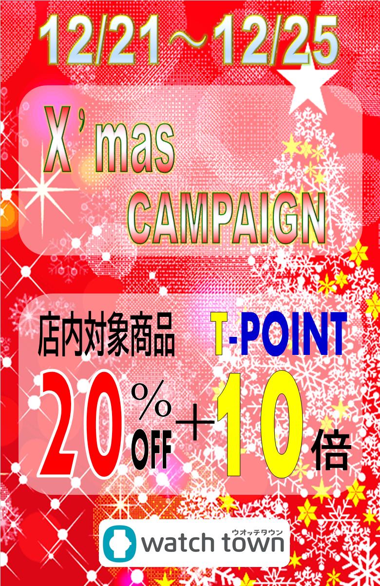 【ウオッチタウンららぽーと新三郷店限定】Xmas Campaign 開催中!!