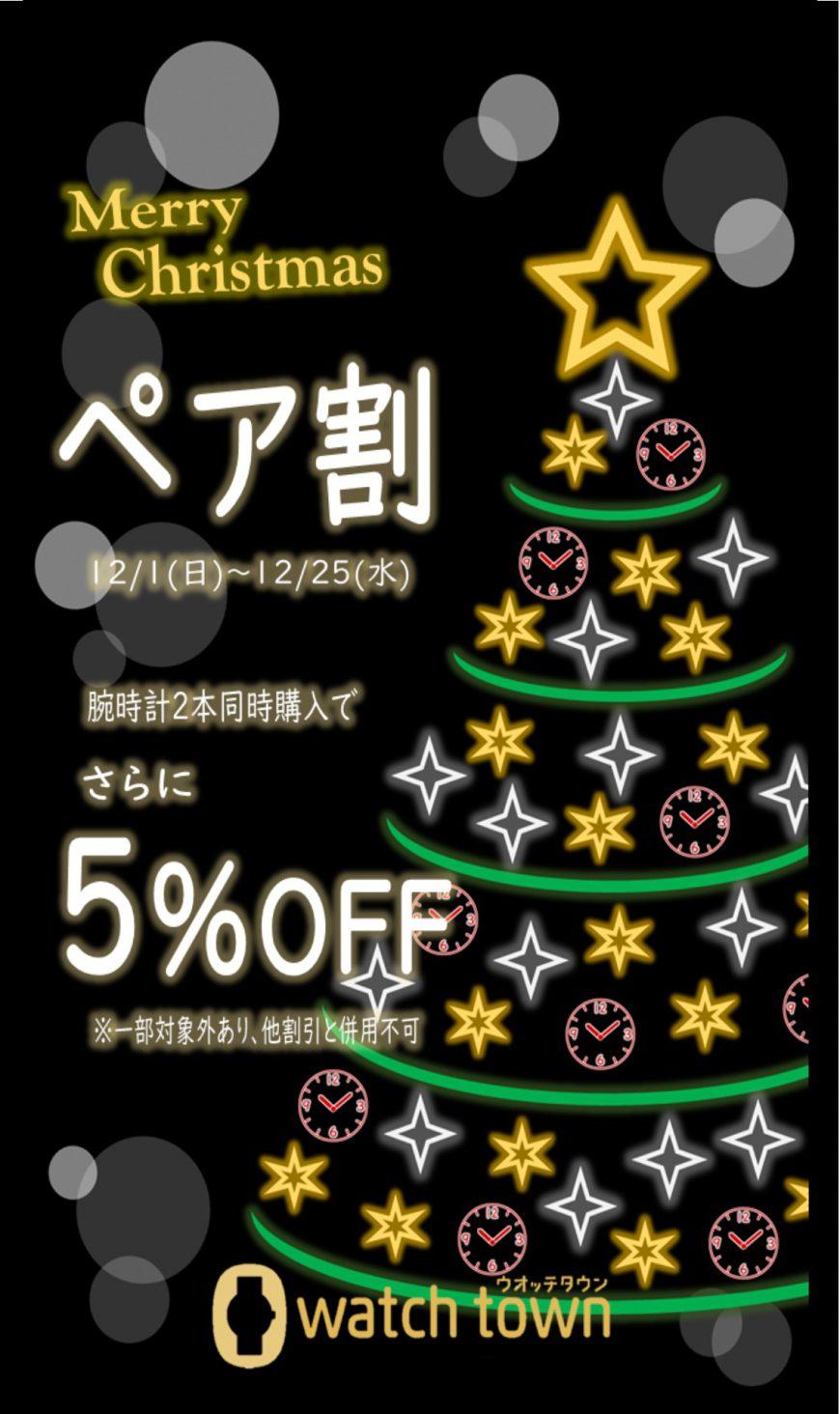 ~ Merry Christmas ~大切な人と同じ刻(とき)を刻んでください