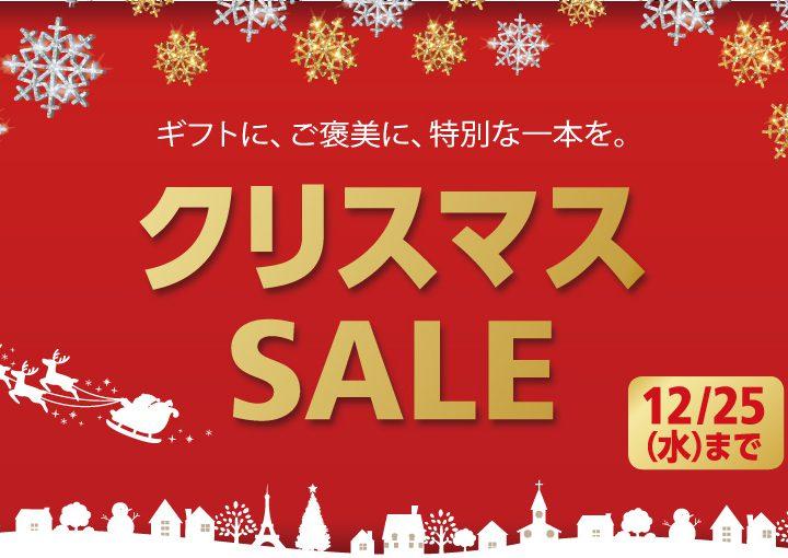 クリスマスセール開催中(^^)/
