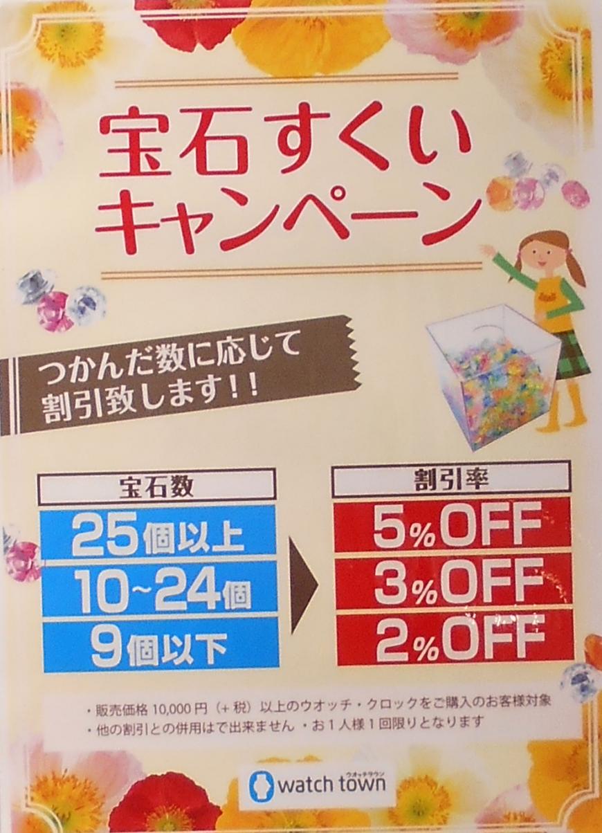 12月は宝石すくいチャレンジ&ブランド限定T10倍T5倍!!