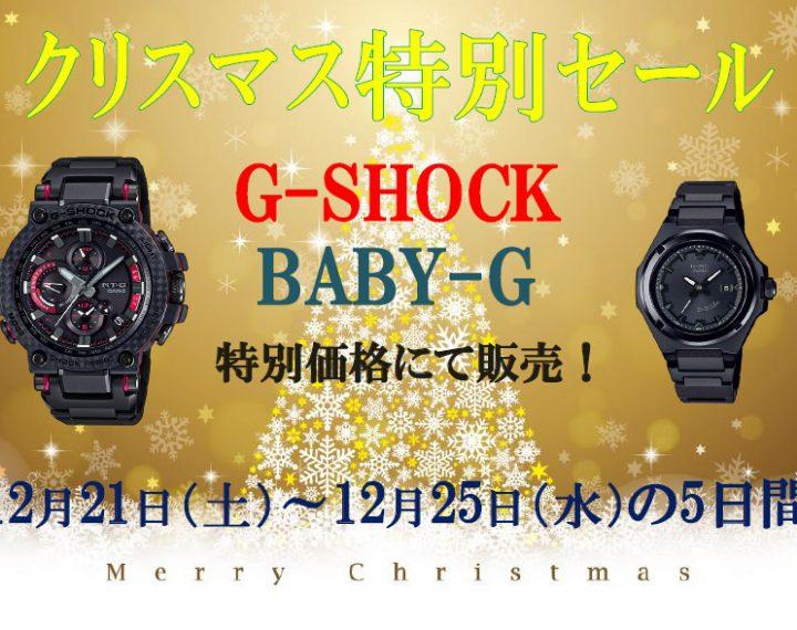 【なかま店】G-SHOCK・Baby-Gがお買い得です
