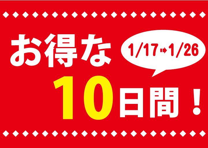 お得な10日間!!開催中