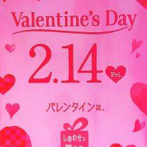 第1弾❤特別なバレンタインに