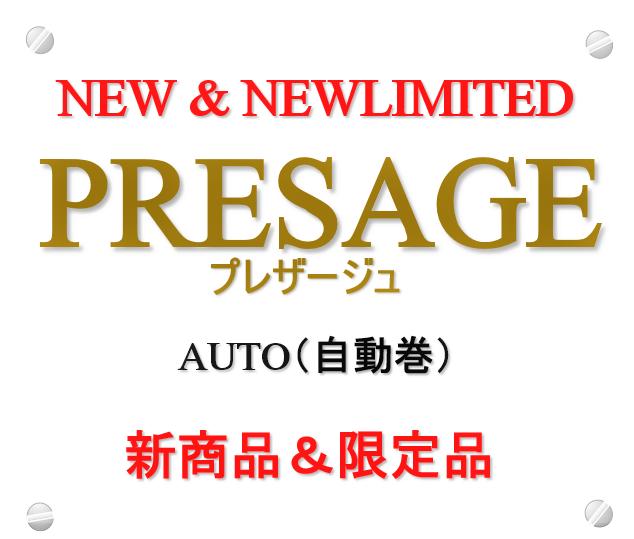限定 PRESAGE SARY159 銀座ミツバチ