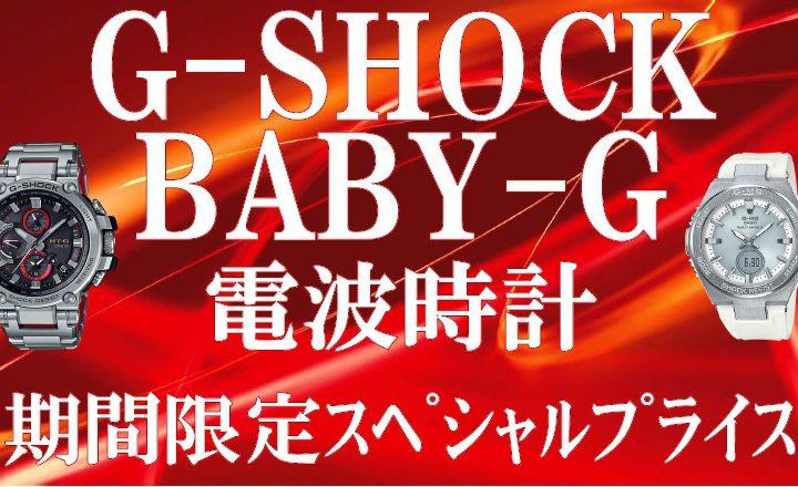 G-SHOCK・BABY-Gの電波時計が・・・!