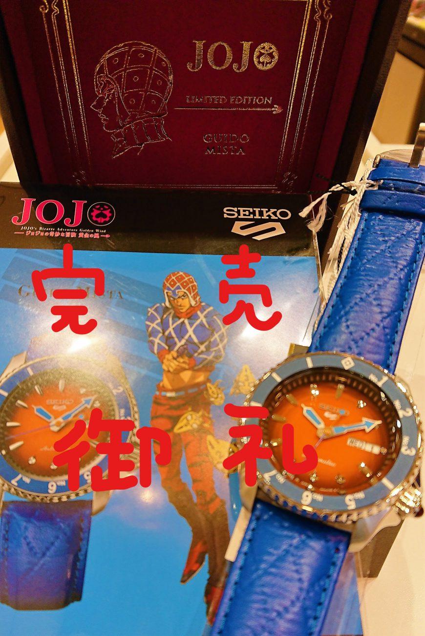 SEIKO×JOJO ミスタモデル完売致しました。