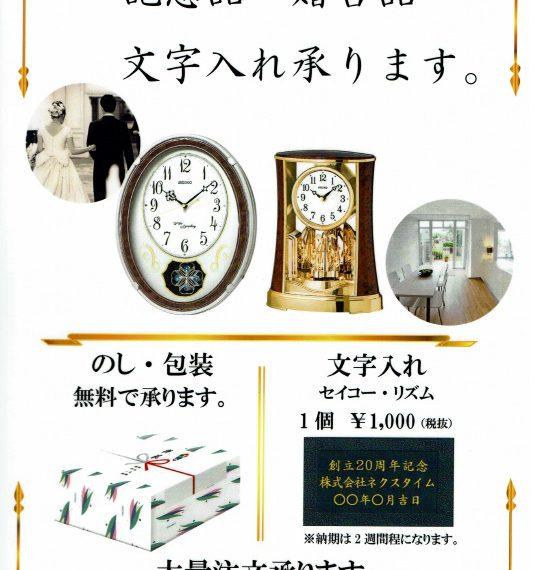 贈り物に掛時計や置時計はいかがですか?