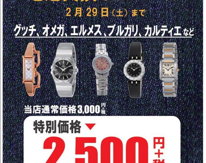 (ウオッチタウン エアポーウォーク名古屋店限定)海外ブランド時計電池交換キャンペーン開催中!