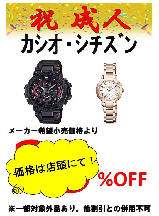 カシオ・シチズン 特別企画~♪