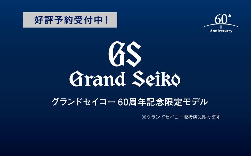 グランドセイコー60周年記念モデル 予約受付中!