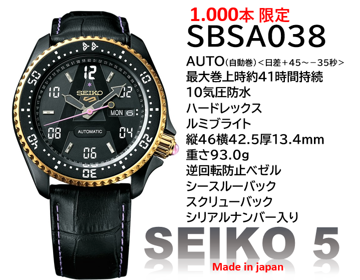 SEIKO5 限定品 SBSA038 1.000本限定